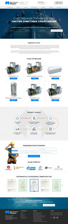 Сайт систем очистных сооружений