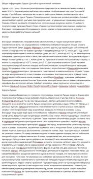 Общая информация о Турции. Для сайта туристической
