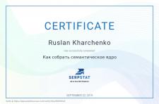 """Сертификат """"Как собрать семантическое ядро"""""""