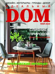 Дизайн обложки журнала