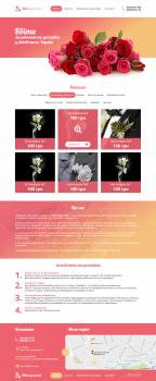 Дизайн сайта (Landing Page) «Квіти для тебе»