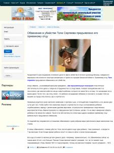 Обвинение в убийстве Толи Сергеева предъявлено...