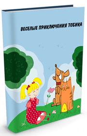 Нарисовать обложку книги под стиль сайта