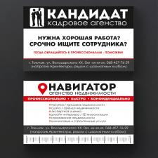 Визитка для кадрового агентства