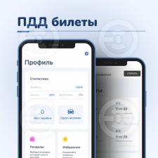 ПДД Билеты - iOS