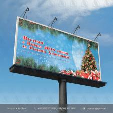 Билборд-поздравление с Новым годом