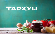 Логотип ресторана Тархун
