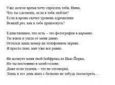 """Стих на русском """"Нина"""""""
