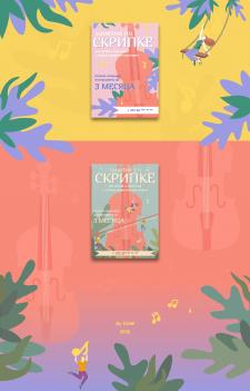 Баннеры (обучение игре на скрипке)