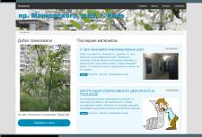 Сайт жильцов дома