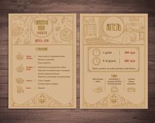 Оформление меню и прайс-листа для мотеля
