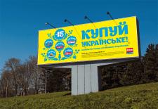 Покупай украинские товары