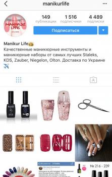 Продвижение страницы в социальных сетях(инстаграм)