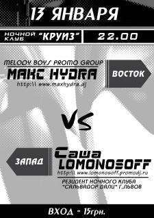 """рекламный плакат ночного клуба """"Круиз""""_3"""