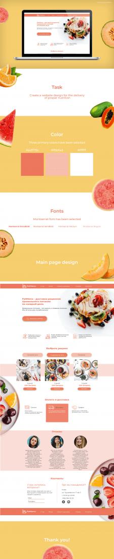 Дизайн лендинга для компании по доставке питания