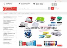Интернет-магазин канцтоваров