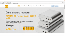 Лендинг для продажи Power Bank