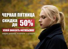 "Фото в инстаграм на тему скидки ""Черная пятница"""