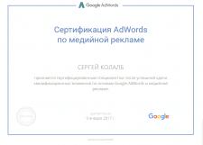 Сертифицированный специалист Google Adwords КМС