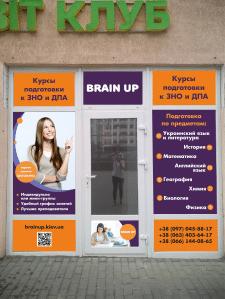 Оформление входной группы для Brain UP