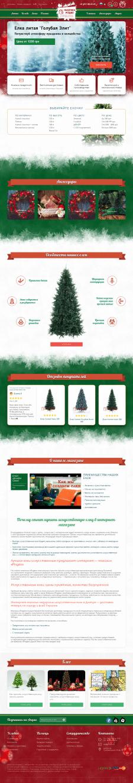 Магазин искусственных елок от производителя rizdvo