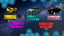 Картинка для конкурса в онлайн-игре