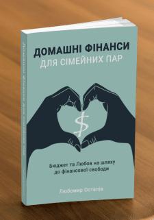 Обложка для книги (бумажная и электронная)