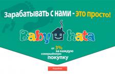 Баннер для сайта детской обуви 4