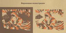 Создание иллюстрации для книжного магазина №2