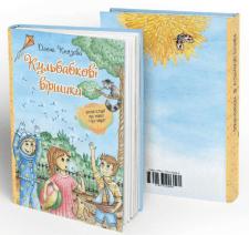 Коректура збірки віршів українською мовою