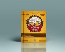 Дизайн листовки «Пивной вечер»