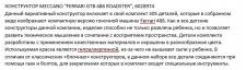 """Описание конструктор MECCANO """"FERRARI GTB 488 ROAD"""