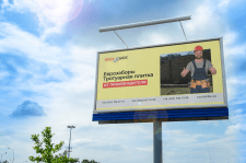Реклама на биллборде