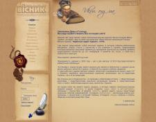 Электронная версия периодического издания – журнала о традициях