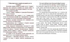 Украинско-английский перевод статьи