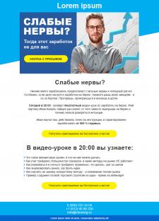 Дизайн письма для e-mail рассылки