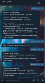 Телеграм бот + админ панель