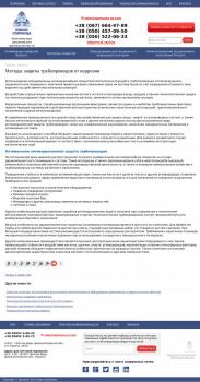 Описание промышленных методов защиты от коррозии
