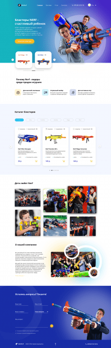 Дизайн магазина детских игрушек Nerf