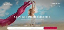 Ребрендинг для психолога в Киеве