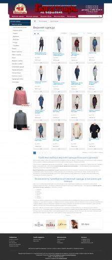 Магазин одежды для полных людей