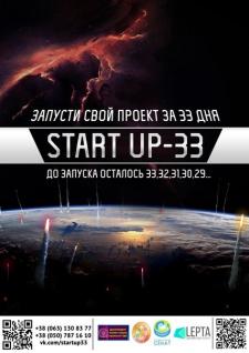 Афиша для молодежного проекта школы ІТ бизнеса «St