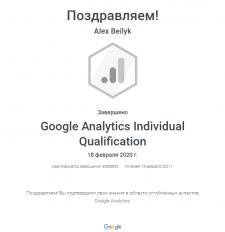 Сертифікат cпеціаліста по Google Analytics
