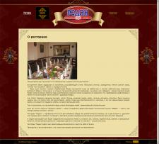 """Ресторан грузинской кухни """"РЕДАН"""""""