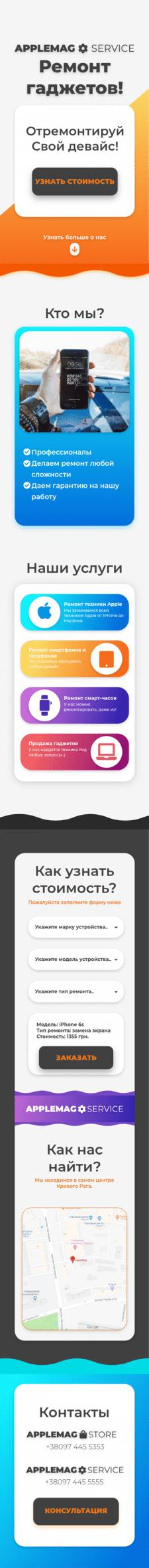 Дизайн мобильной версии сайта Сервиса Apple