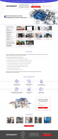 """Дизайн сайта для компании """"САНТЕХЦЕНТР"""""""