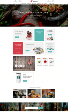 Редизайн интернет-магазина на Wordpress