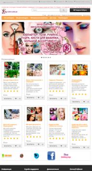 Интернет-магазин органической косметики