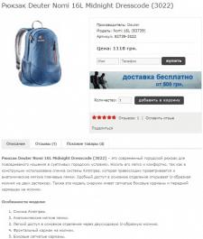 """Наполнение Интернет магазина """"Deuter"""""""
