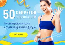 Баннер для ВК - похудение